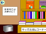 Escape from 図書室